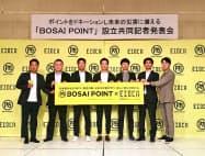 「BOSAI POINT」は普段の買い物でたまるポイントを災害支援として寄付できる