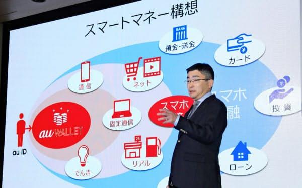 「スマートマネー構想」を掲げるKDDIの高橋誠社長