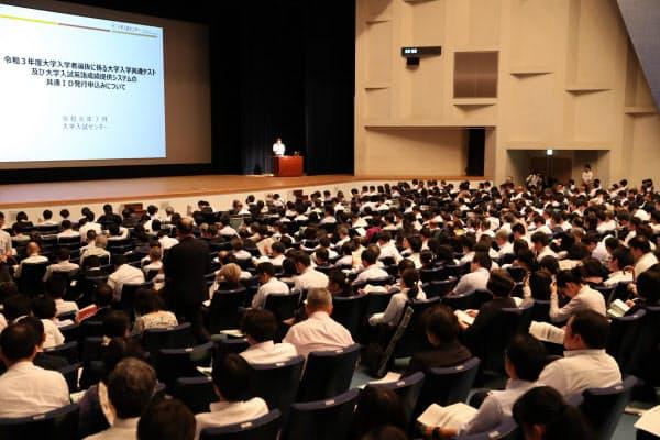 大学入試センターが開いた大学入学共通テストの説明会に参加する高校関係者ら(7月4日、東京都世田谷区)