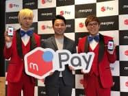 メルペイは人気ユーチューバーをCMに起用し、友人を招待すると1000円相当のポイントがもらえるキャンペーンを始めた(30日、東京・港)