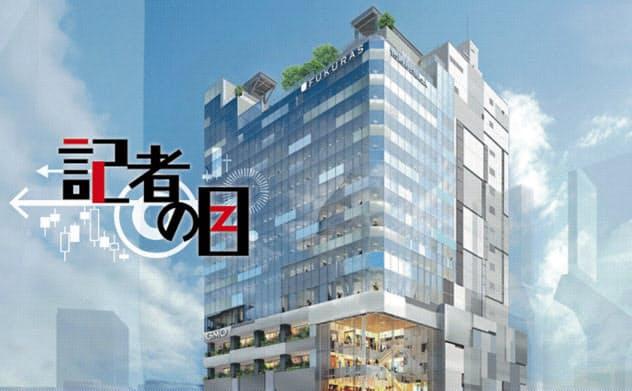 東急不動産ホールディングスが手掛け、11月に開業を予定する「渋谷フクラス」