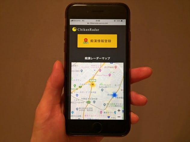 「痴漢レーダー」の画面。ボタンをタップするだけで被害を登録できる