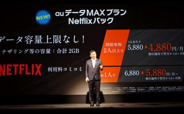 データMAXプランNetflixパックは、データ利用量の上限がなく、Netflixの利用料を入れて月額4880円から
