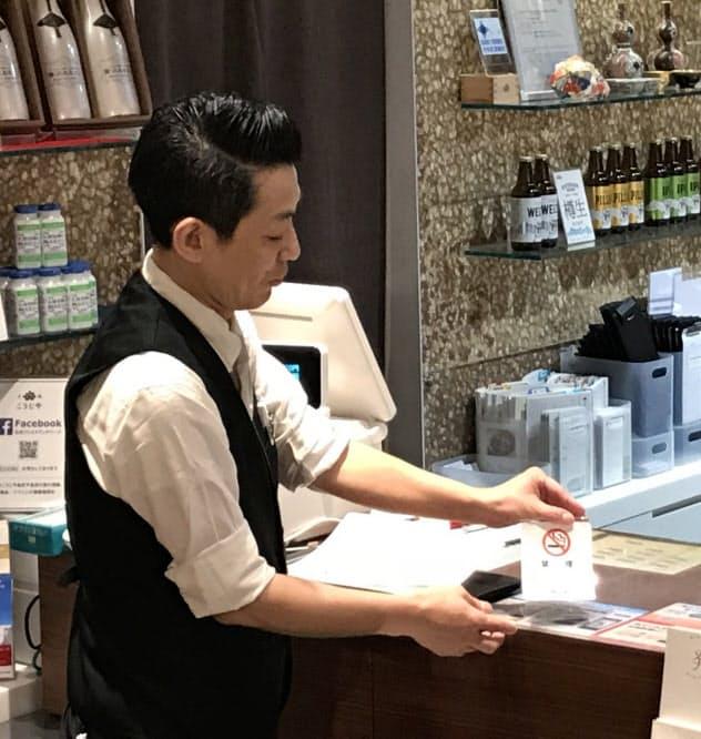 「八海山 千年こうじや」は禁煙のステッカーを掲示(東京都中央区)