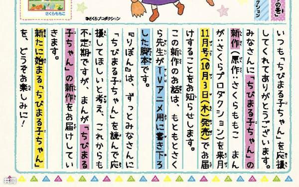 「ちびまる子ちゃん」の新作掲載を知らせる「りぼん」の告知ページ((C)さくらプロダクション)=共同