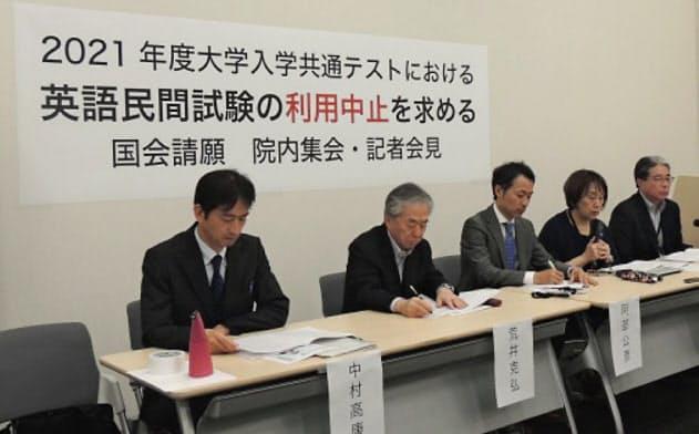 英語民間試験の利用中止を求めて国会請願した学者グループ(6月、参議院議員会館)
