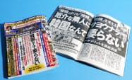 2日発売の「週刊ポスト」の韓国特集記事=共同