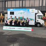店舗を統廃合した地域では移動店舗車などを活用する(2019年6月、前橋市)