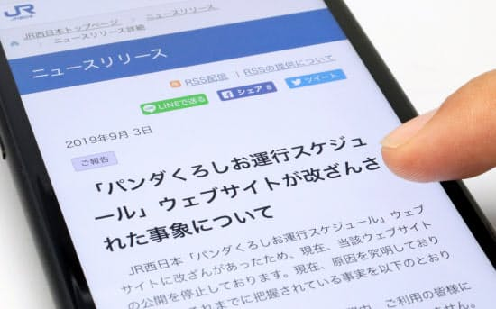 ウェブサイトが改ざんされたことを知らせるJR西日本の公式サイト(4日)