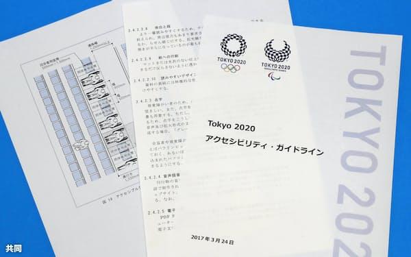 2020年東京五輪・パラリンピック組織委の指針「Tokyo2020アクセシビリティ・ガイドライン」=共同