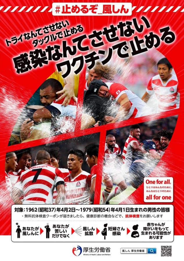 ラグビー日本代表を起用した風疹対策の啓発ポスター(厚労省提供、ラグビー日本代表(C)JRFU)
