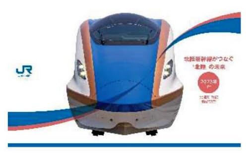 北陸新幹線の延伸に向けてJR西が作成した冊子