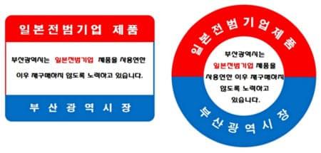 釜山市の「戦犯ステッカー」。中央には「釜山市は日本戦犯企業製品を使用年限以降は再購入しないよう努力しています」と書かれている。
