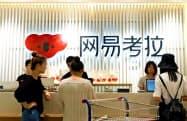 網易コアラは中国の越境EC市場でトップシェアを持つ=ロイター