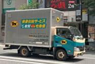 ヤマトHDは9月から引っ越し事業を再開する