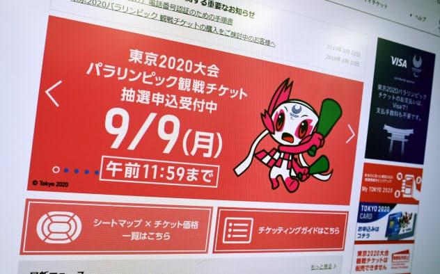 東京2020パラリンピックの公式チケット販売サイト
