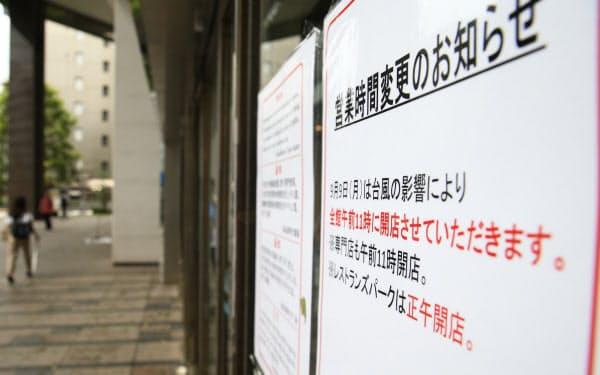 台風の影響で開店時間を遅らせた百貨店(9日午前、東京都渋谷区)