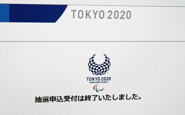 パラリンピックチケットの抽選受け付けが終了した大会組織委の公式ウェブサイト