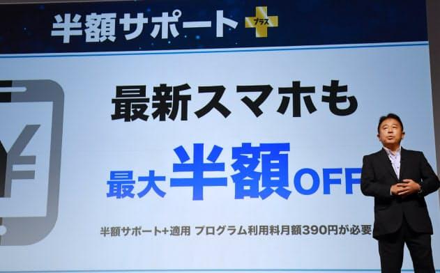 ソフトバンク48回の分割払いで端末を買うと、最大で24回分の支払いを免除する仕組みを発表した(9日、東京都港区)