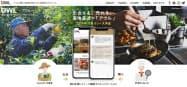 農産物の直販サイト「OWL」のイメージ画面