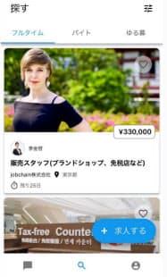 外国人材を直接採用できるアプリ「jobchain」の画面イメージ