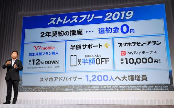 携帯料金の新サービスを発表するソフトバンクの榛葉副社長(9日、東京都港区)