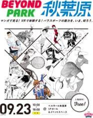 18人の著名漫画家がパラ競技を描いた