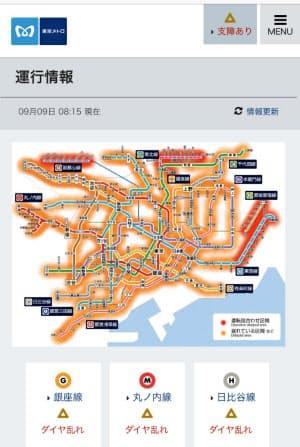東京メトロの運行情報を示すスマートフォンサイトの画面(9日午前8時15分時点)