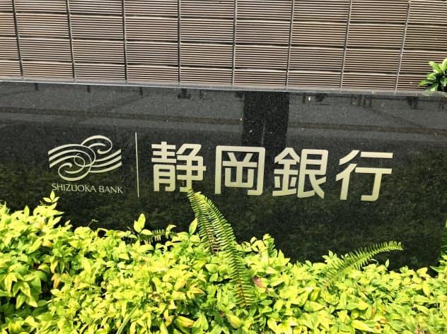 静岡銀行の外観(10日、静岡市)