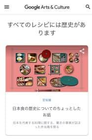 日本の食文化を紹介するサイトを公開