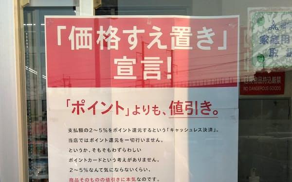 店頭で10月以降も価格を据え置き、実質値下げする貼り紙を表示し、買い物客にアピールする