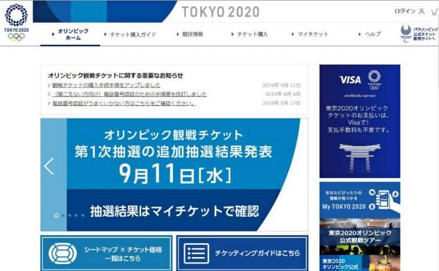 東京五輪チケットの追加抽選結果を発表した公式販売サイト