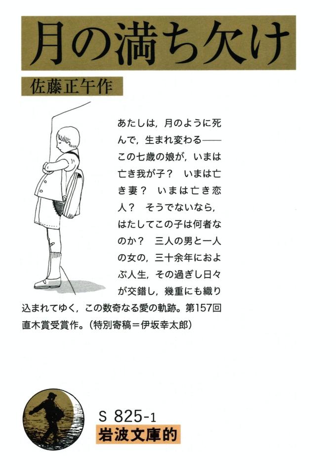 佐藤正午の直木賞受賞作、「岩波文庫」の装いで文庫化: 日本経済新聞