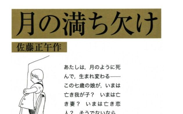日本文学の緑帯ではなく「金帯」。左下の「種まく人」のマークもタイトルに引っかけて満ち欠けする月になっている