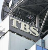 TBS本社(東京都港区)