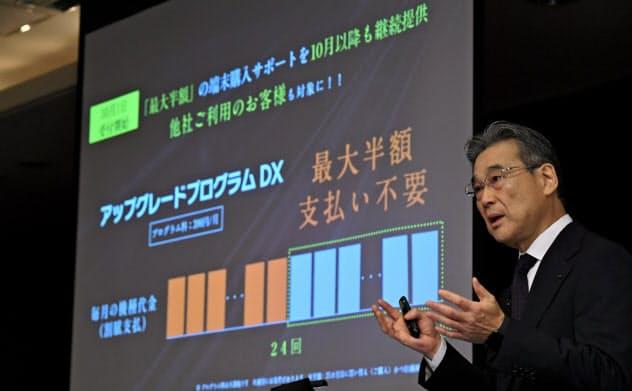 端末購入サポートの新サービスを発表するKDDIの東海林取締役(12日午後、東京都千代田区)