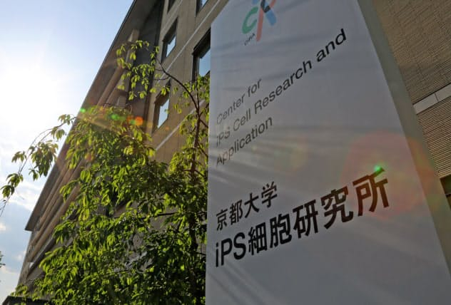 iPS細胞の製造と供給の部門を新法人に移す京都大学iPS細胞研究所(京都市)