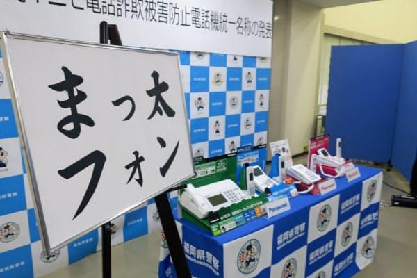 福岡県警は録音機能付き電話の名称を「まっ太フォン」に統一した(6月、福岡市博多区)