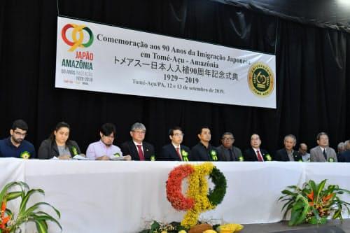 アマゾン地域への移住90周年を祝う記念式典の様子(13日、ブラジル北部トメアス)