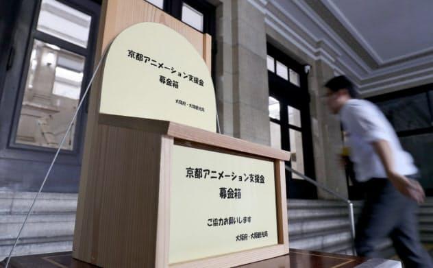 大阪府が設置した募金箱(13日、大阪府庁本館)
