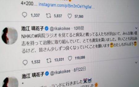 池江璃花子選手が新たに投稿したツイート(16日)