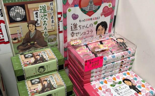 「進ちゃんの幸せショコラ」(650円)と「進次ろうる」(700円)