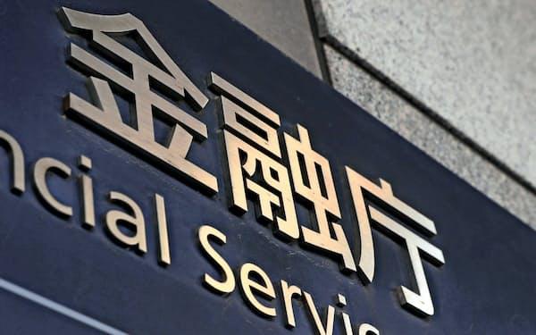 金融庁はかねて「節税保険」を問題視していた