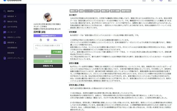 学生の登録情報をもとに企業が求める人材を探せる(イメージ画面)