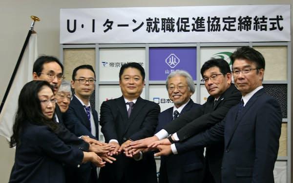 U・Iターン就職の促進へ首都圏の13大学と協定を結んだ(17日、山梨県庁)
