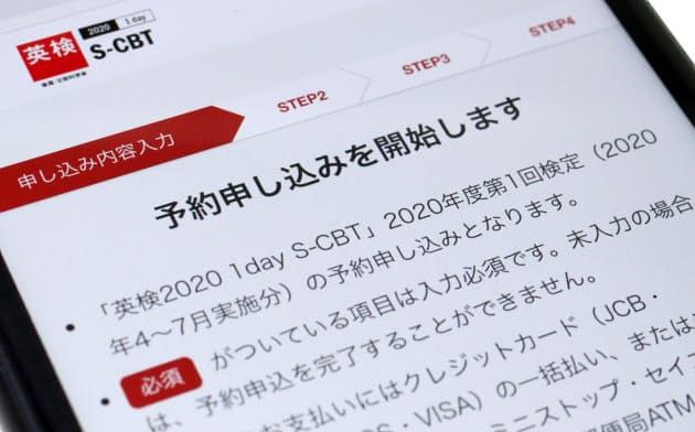 「英検S-CBT」の申し込み開始を知らせる日本英語検定協会の公式サイト(18日)