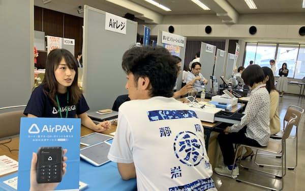 静岡商工会議所が開催した「駆け込み相談会」では、決済事業者が中小企業の質問に答えた(静岡市、6日)