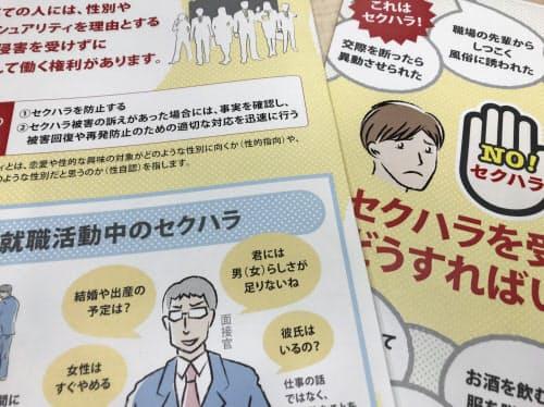 日本労働弁護団は大学にリーフレットを配布して、就活中のセクハラに注意を促す