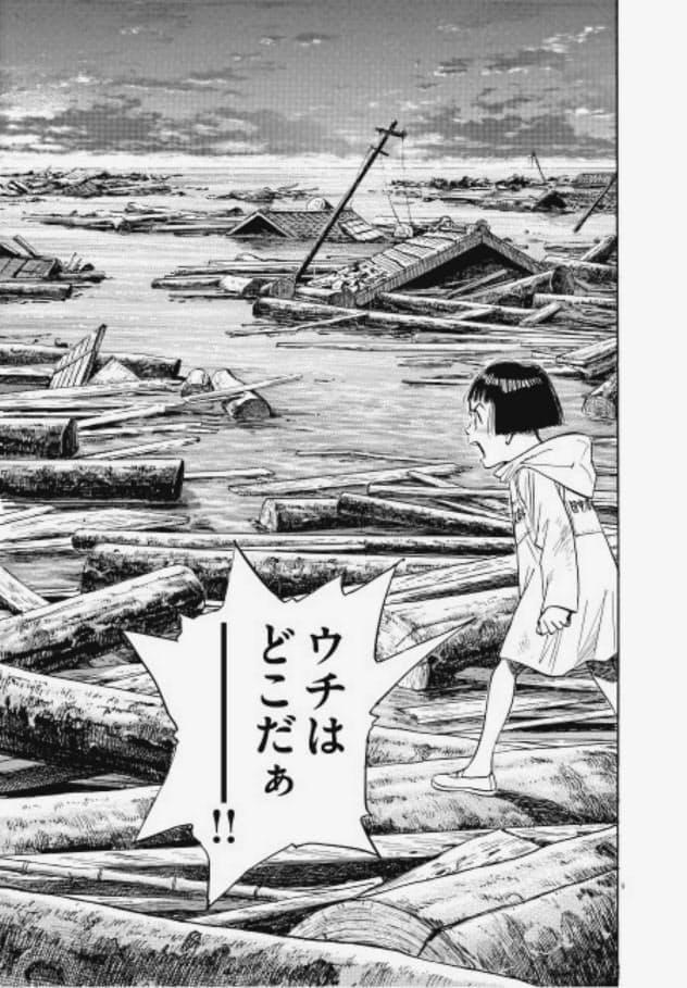 漫画「あさドラ!」で、流された街を目の当たりにした主人公のアサ(C)浦沢直樹・N WOOD STUDIO/小学館