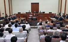 刑事責任問えず「ギョウカ」の壁 東電旧経営陣に無罪